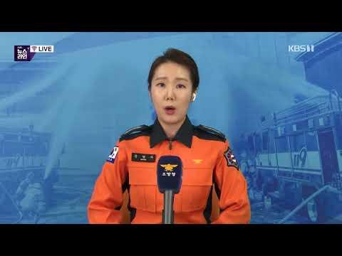 [이 시각 소방청 상황실] - 2021년 3월 2일 (화) 방영분