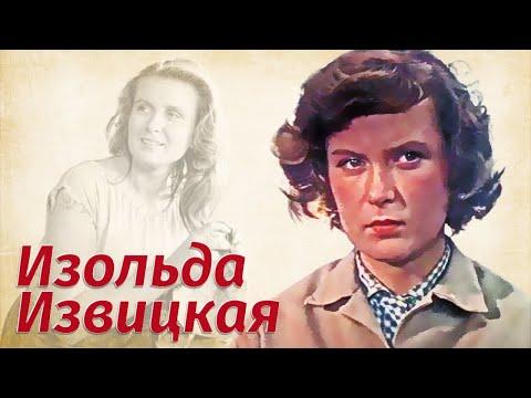 Изольда Извицкая. Трагическая судьба советской актрисы. Как уходили кумиры