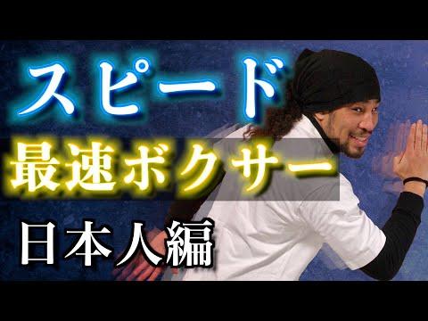 【日本人選手編】スピードが最速のボクサー!細川バレンタインが選ぶベスト5!