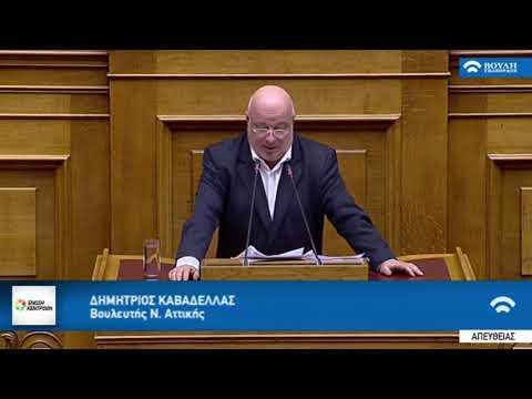 Δημήτρης Καβαδέλλας για τη συμφωνία των Πρεσπών (Βουλή, 23-1-2019)