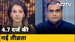 Delhi में तेज भूकंप, NDTV Studio में भी महसूस किए गए झटके - NDTVINDIA