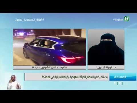 مداخلة عضو مجلس الشورى د نورة المري للحديث حول قيادة المرأة للسيارة.