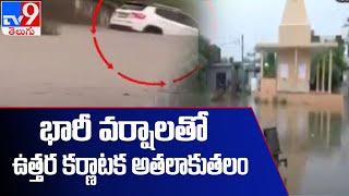 ఉత్తరాదిన భారీ వర్షాలు | Heavy Rains - TV9 - TV9