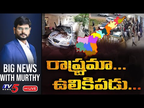 LIVE: రాష్ట్రమా...  ఉలికిపడు... | Big News Debate with Murthy | CM Jagan | Chandrababu | TV5 News