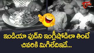 ఇండియా ఫుడ్ ని ఇంగ్లీషోడిలా తింటే చివరికి మిగిలేది ఇదే | Telugu Comedy Videos | NavvulaTV - NAVVULATV