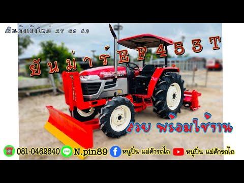 🔥เข้าใหม่จ้า🔥-ยันม่าร์EF453T-ร
