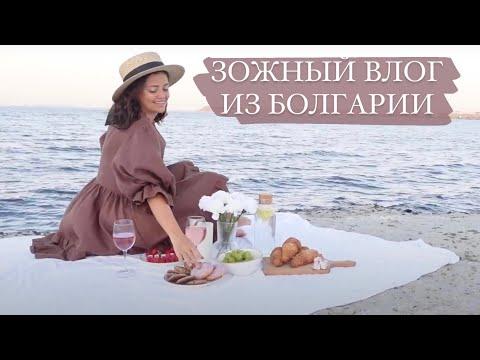 Пикник на рассвете, День в дорогом отеле. Последний влог ЗОЖной жизни из Болгарии.