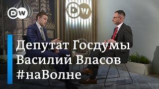 Депутат Госдумы Василий