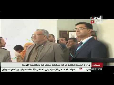 وزارة الصحة تفتتح غرفة عمليات مشتركة لمكافحة الأوبئة 27 - 7 - 2017