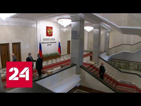 Госдума выразила готовность содействовать мирному урегулированию в Карабахе
