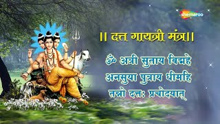 दत्त गायत्री मंत्र   Dattatreya Gayatri Mantra with Lyrics   Om Atri Sutay Vidmahe - BHAKTISONGS
