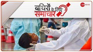 Badhir News: बधिरों के लिए खास न्यूज शो; June 12, 2021 | Coronavirus | COVID-19 | Digvijay Singh - ZEENEWS