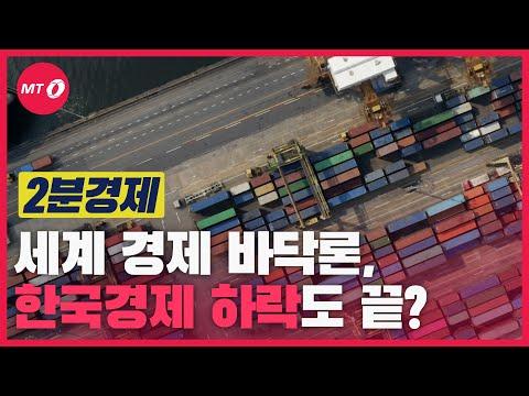 [2분경제]세계 경제 바닥론, 한국 경제 하락도 끝?
