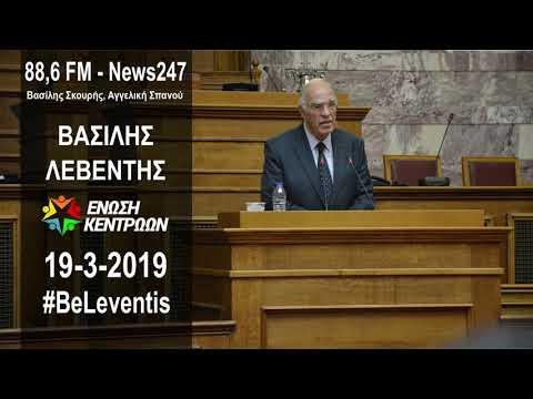 Βασίλης Λεβέντης στο News247 Radio 88,6 (Σκουρής - Σπανού, 19-3-2019)