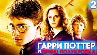 Гарри Поттер и Принц Полукровка Прохождение Часть 2