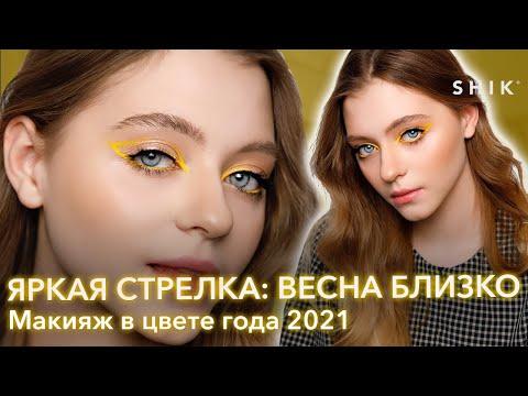 Яркая стрелка: весна близко / Макияж в цвете года 2021 / SHIK