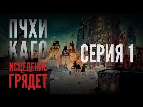 ПЧХИКАГО — Серия 1