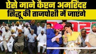 Punjab Congress Infighting: Navjot Singh Sidhu की ताजपोशी में पहुंचेंगे Capt Amarinder Singh - ITVNEWSINDIA
