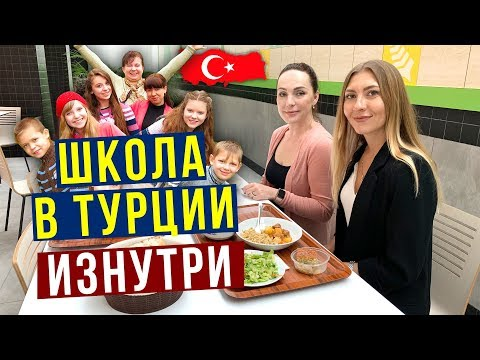 Школа в Турции — Цена Обучения, Еда в Столовой, Классы, Спортзал, Преподаватели, Аланья