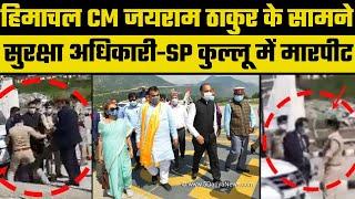 Himachal CM's Security Officer, Kullu SP exchange slap and kicks in presence of Jai Ram Thakur - ITVNEWSINDIA