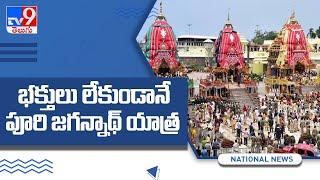 భక్తులు లేకుండానే పూరీలోని జగన్నాథుడి రథయాత్ర || Puri Rath Yatra - TV9 - TV9