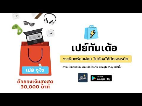 PayThunder-ผ่อนของไม่ต้องใช้บั