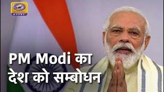 PM Modi कुछ ही देर में करेंगे देश को सम्भोदित | NDTV India LIVE TV - NDTVINDIA