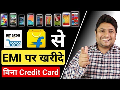 How to Buy Online on EMI Without Credit Card   Bina Credit Card ke EMI Par Phone Kaise Le