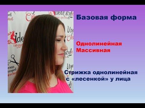 """Как  подравнять волосы по одной линии и подстричь """"лесенку"""" у лица photo"""