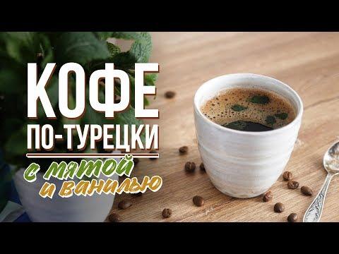Кофе по-турецки с мятой и ванилью [Cheers! | Напитки] photo