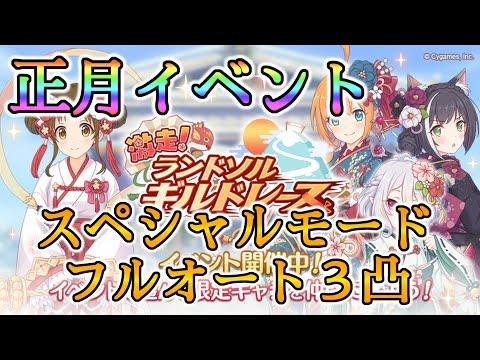 【プリコネR】正月イベント スペシャルモードフルオート3凸【Princess Connect Re:Dive】