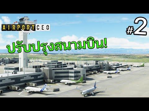 Airport-CEO---ปรับปรุงสนามบินเ
