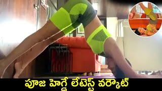 Actress Pooja Hegde Latest Yoga Workout Video   Pooja Hegde Latest News - RAJSHRITELUGU