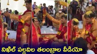 Hero Nikhil's Wedding Visuals | Nikhil  Pallavi Varma Thalambralu Video | #NIKPAL - RAJSHRITELUGU