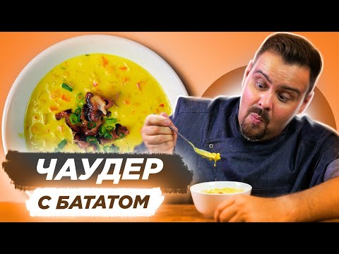 ЧАУДЕР С БАТАТОМ И БЕКОНОМ   Самый сытный суп без рыбы