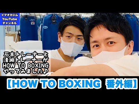 【HOW TO BOXING   番外編】