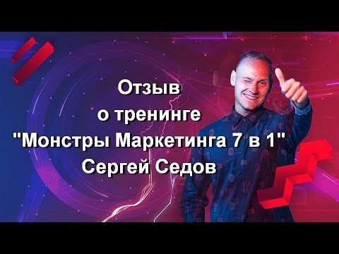 Отзыв о тренинге «Монстры Маркетинга 7 в 1», Сергей Седов