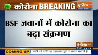 BSF जवानों में कोरोना का बढ़ा संक्रमण, 24 घंटे में 53 और मामले आए सामने - INDIATV