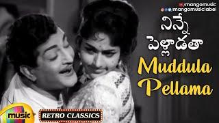Naa Muddula Pellama Video Song | Ninne Pelladutha Songs | NTR | Old Telugu Hit Songs | Mango Music - MANGOMUSIC