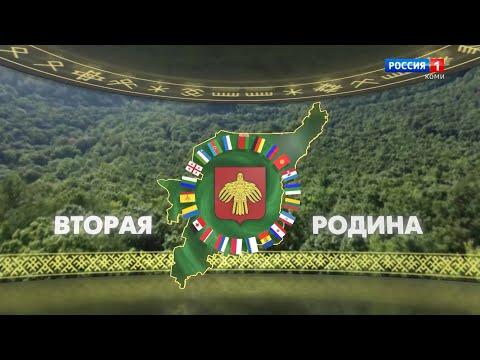 Вторая Родина. Белорусы 15.05.2021