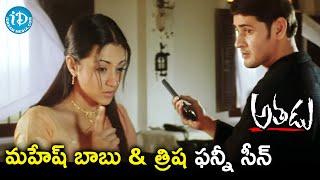 Mahesh Babu & Trisha Funny Scene | Athadu Movie Scenes | Kota Srinivasa Rao | Trivikram - IDREAMMOVIES