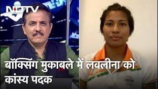 NDTV Exclusive | Tokyo Olympics: Boxing मुकाबले में Lovlina Borgohain को कांस्य पदक - NDTVINDIA