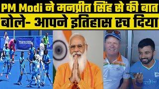 Indian Hockey Team के कप्तान से PM Narendra Modi ने की बात, बोले- आपने इतिहास रचा - ITVNEWSINDIA