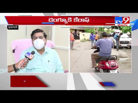 Dengue Fever: Symptoms, Causes, and Treatments || డెంగ్యూను ఎలా గుర్తించాలి ? - TV9