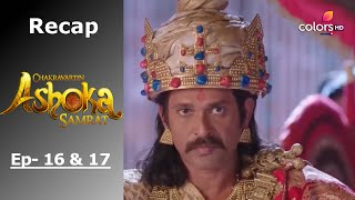 Chakravartin Ashoka Samrat - चक्रवतीन अशोक सम्राट - Episode -16 & 17 - Recap - COLORSTV
