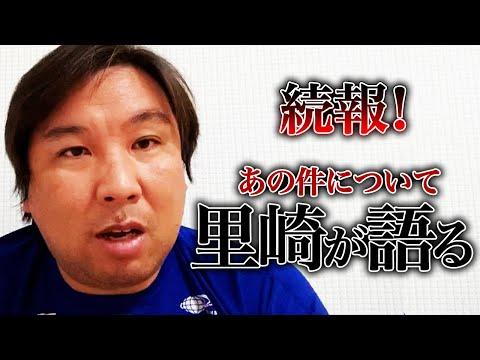 """""""清田選手の処分について""""里崎が感じることを語ります。"""