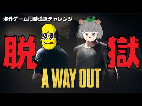【A WAY OUT】脱出する・・・