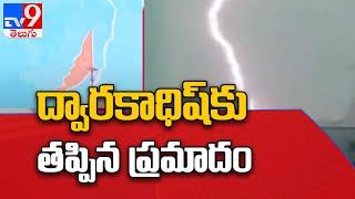 Rains : Lightning strikes Gujarat's Dwarkadhish temple, Tears off temple flag gradually - TV9 - TV9