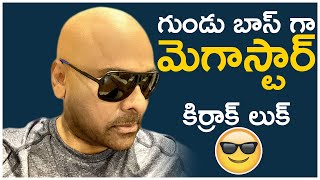 Chiranjeevi New Look Going Viral On Social Media | Chiranjeevi Bald Head | TFPC - TFPC