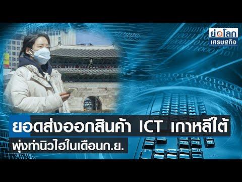 ยอดส่งออกสินค้า-ICT-เกาหลีใต้พ